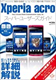Xperia acro スーパーユーザーズガイド (100%ムックシリーズ) [ムック] / 晋遊舎 (刊)