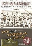 広告を着た野球選手: 史上最弱ライオン軍の最強宣伝作戦 画像
