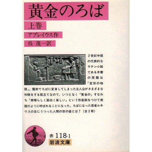 黄金のろば 上巻 (岩波文庫 赤 118-1)