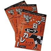 静岡が誇る三ケ日牛を使った 三ヶ日ビーフのレトルトカレー