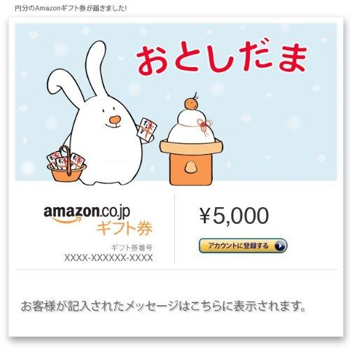 Amazonギフト券- Eメールタイプ - おとしだま