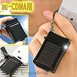ソーラー充電器ストラップソーラーチャージeco新色カーボンブラック(au CDMA専用)