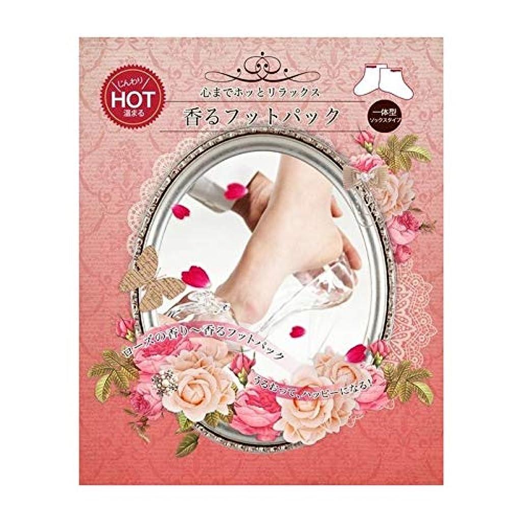 洗練されたユーザー授業料キュア プリンセスストーリー 香るフットパックHOT 10枚