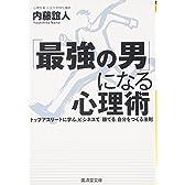 「最強の男」になる心理術 (廣済堂文庫)