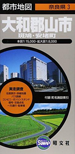 都市地図 奈良県 大和郡山市 斑鳩・安堵町 (地図 | マップル)