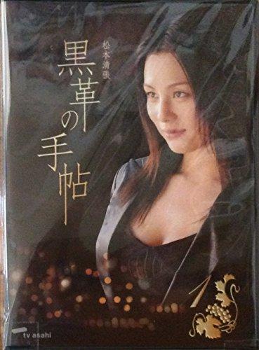 黒革の手帖 Vol.1 [DVD]