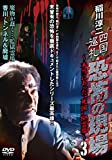 """稲川淳二 四国巡礼・恐怖の現場~本当にあった""""死国""""88霊場~3[DVD]"""