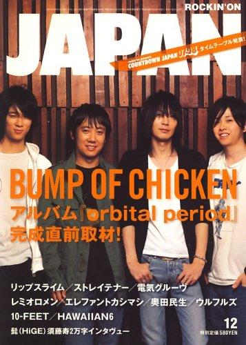 ROCKIN'ON JAPAN (ロッキング・オン・ジャパン) 2007年 12月号 [雑誌]の詳細を見る