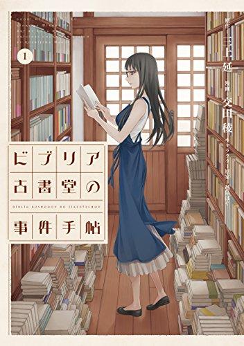 漫画『ビブリア古書堂の事件手帖』の感想・無料試し読み