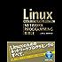 Linuxネットワークプログラミングバイブル