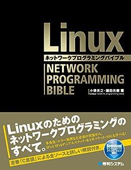 [小俣光之, 種田元樹]のLinuxネットワークプログラミングバイブル