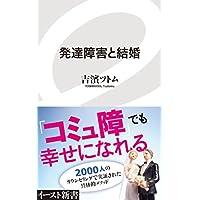 発達障害と結婚 (イースト新書)