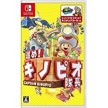 進め!キノピオ隊長 - Switch 【Amazon.co.jp限定】アイテム未定 付