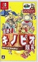 進め!キノピオ隊長 - Switch (【Amazon.co.jp限定】オリジナルA4コットンバッグ 同梱)
