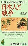日本人なら知っておきたい日本人と戦争 (KAWADE夢新書)