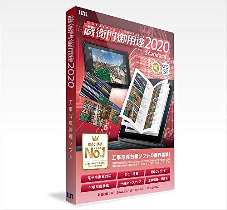 慢なフィクション農業ルクレ GS20-N1 蔵衛門御用達2020 Standard(新規)