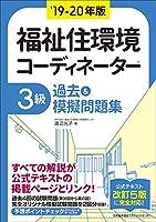 19-20年版 福祉住環境コーディネーター®3級過去&摸擬問題集