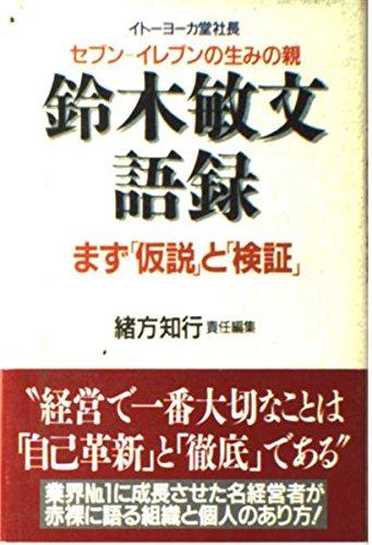 鈴木敏文語録―まず「仮説」と「検証」 (ノン・ブック・愛蔵版)の詳細を見る