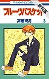 フルーツバスケット【期間限定無料版】 3 (花とゆめコミックス)