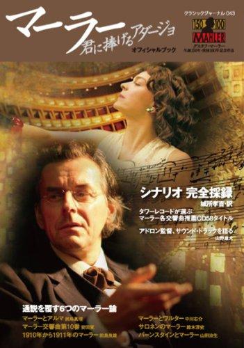 【映画「マーラー 君に捧げるアダージョ」 公式ガイドブック】クラシックジャーナル043