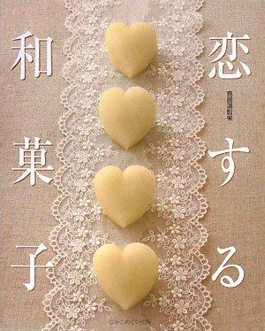 恋する和菓子の詳細を見る
