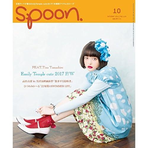 spoon.10月号