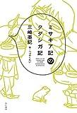 ミサキア記のタダシガ記 (角川書店単行本)