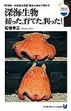 """深海生物 捕った、育てた、判った!: """"世界唯一の深海水族館""""館長が初めて明かす (小学館101ビジュアル新書)"""