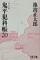 鬼平犯科帳 決定版(二十) (文春文庫)