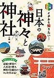 カラー図解 イチから知りたい! 日本の神々と神社