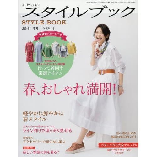 ミセスのスタイルブック 2018年 春号 (雑誌)
