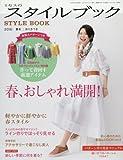 ミセスのスタイルブック 2018年 春号 (雑誌) 画像