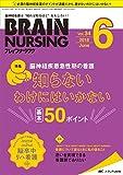 ブレインナーシング 2018年6月号(第34巻6号)特集:脳神経疾患急性期の看護 知らないわけにはいかない 基本50ポイント