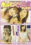 吉本ホルモン女学院[DVD]