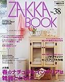 Zakka book no.38 (私のカントリー別冊) 画像