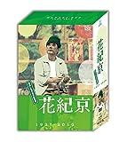DVD-BOX 花紀京~蔵出し名作吉本新喜劇~