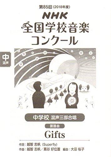 第85回(2018年度)NHK全国学校音楽コンクール課題曲 中学校 混声三部合唱 Gifts