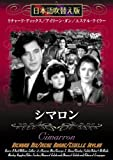 シマロン [DVD]日本語吹替版