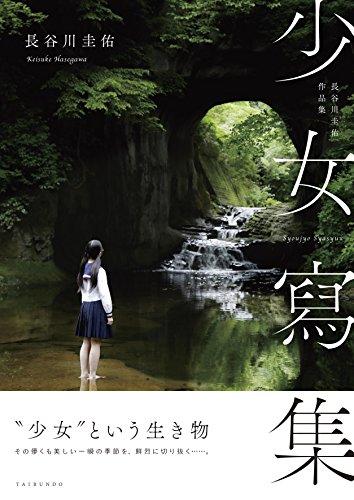 長谷川圭佑 作品集 少女寫集