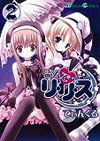 盗んでリ・リ・ス 2 (2) (ガンガンコミックス)