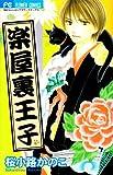 楽屋裏王子 / 桜小路 かのこ のシリーズ情報を見る