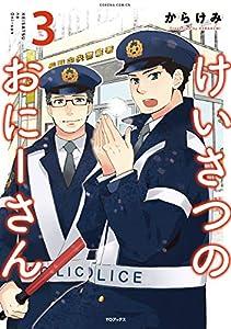 けいさつのおにーさん3 (コロナ・コミックス)