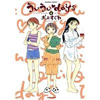 ういういdays (6) (バンブーコミックス 4コマセレクション)