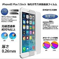 New-idea I6S-FG01/I6S-FGP1 iPhone6S / Plus 用 強化ガラス液晶保護フィルム H9 (iPhone6S Plus 5.5インチ用)