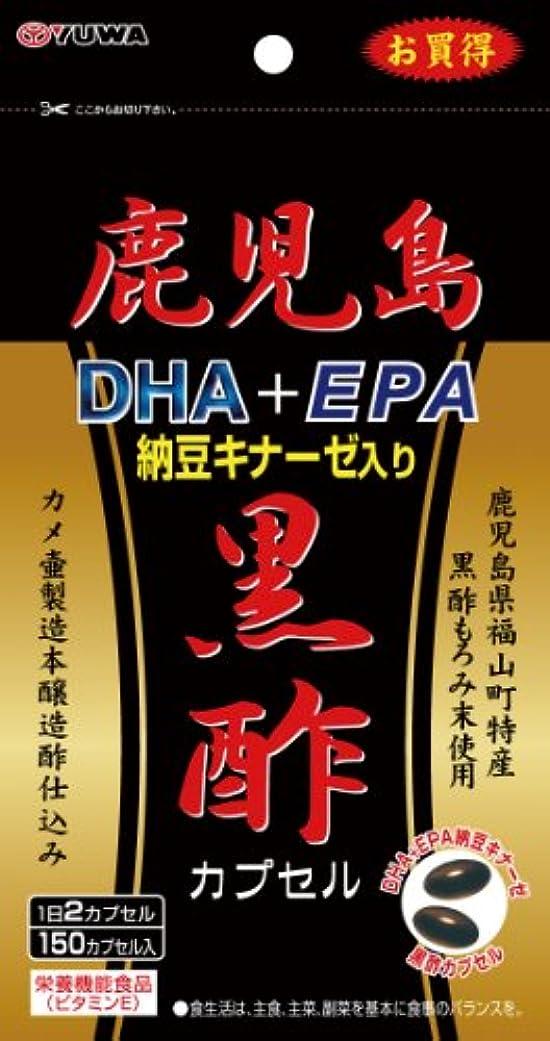 避難影のある岸鹿児島黒酢DHA+EPA 150カプセル