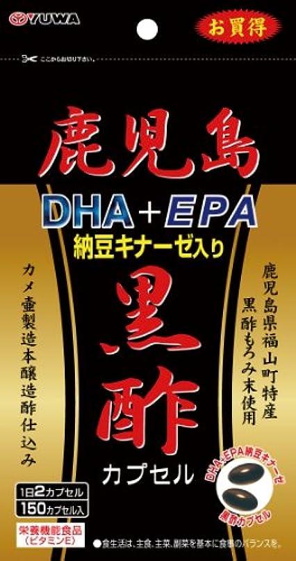 費用無意識セグメント鹿児島黒酢DHA+EPA 150カプセル