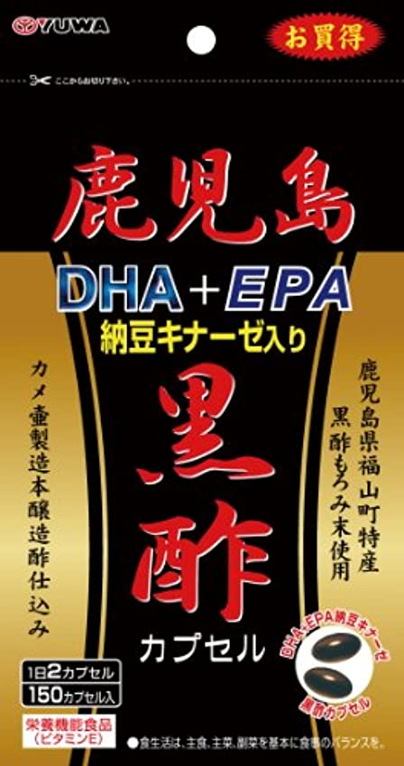 維持する職業にもかかわらず鹿児島黒酢DHA+EPA 150カプセル