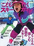 こどもと行くスキーガイド2018 (SJセレクトムック)