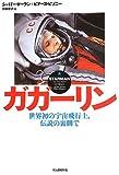 ガガーリン ----世界初の宇宙飛行士、伝説の裏側で [単行本] / ジェイミー・ドーラン, ピアーズ・ビゾニー (著); 日暮 雅通 (翻訳); 河出書房新社 (刊)