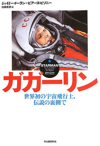 ガガーリン ----世界初の宇宙飛行士、伝説の裏側で